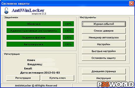 دانلود AntiWinLocker v2.6.6 Retail – نرم افزار محافظت از سیستم
