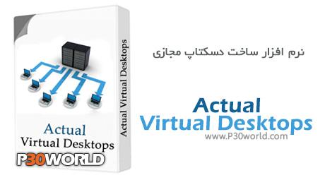 دانلود Actual Virtual Desktops 8.10 – نرم افزار ساخت چند دسکتاپ مجازی