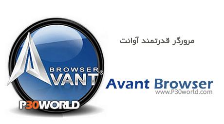 Avant-Browser-2013