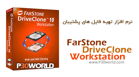 FarStone-DriveClone-Workstation