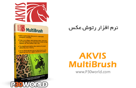 AKVIS-MultiBrush