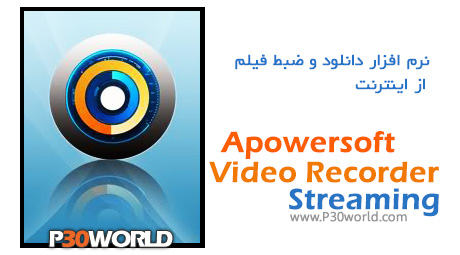 Apowersoft-Streaming-VideoRecorder