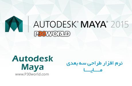 Autodesk-Maya-