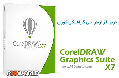 نرم افزار کورل CorelDRAW-Graphics-Suite-X7