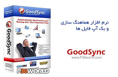 نرم افزار یکسان سازی فایل ها GoodSync