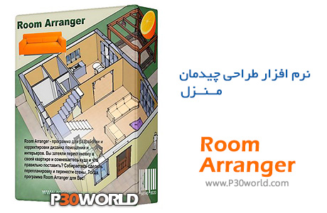 Room-Arranger