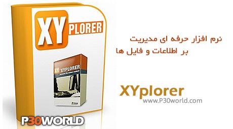 نرم افزار مدیریت فایل XYplorer