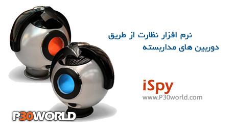 نرم افزار دوبین مدار بسته iSpy