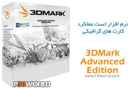 3DMark-Advanced-Edition