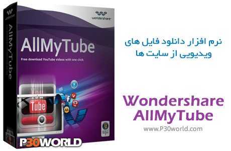 Wondershare-AllMyTube