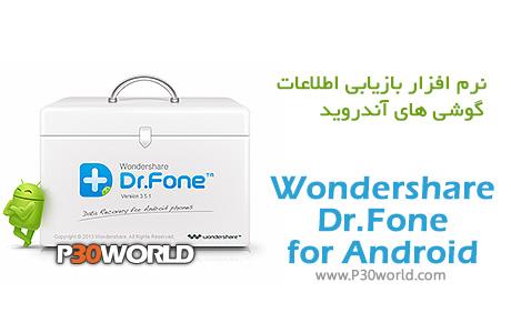 بازیابی اطلاعات اندروید Wondershare-Dr.Fone-for-Android