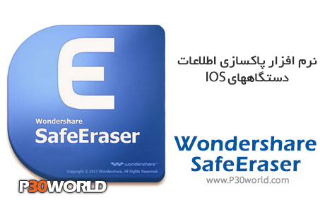 Wondershare-SafeEraser