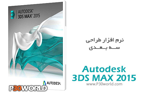 Autodesk-3DS-MAX-2015
