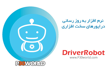 DriverRobot