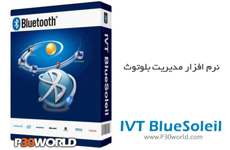 IVT-BlueSoleil