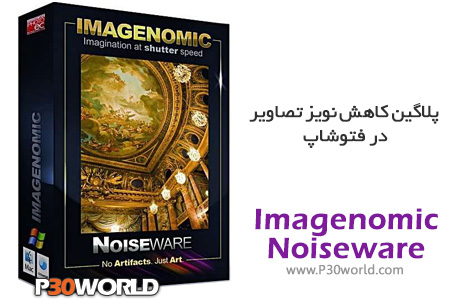 Imagenomic-Noiseware