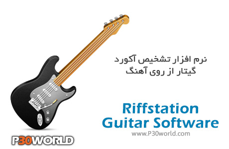 Riffstation-Guitar-Software