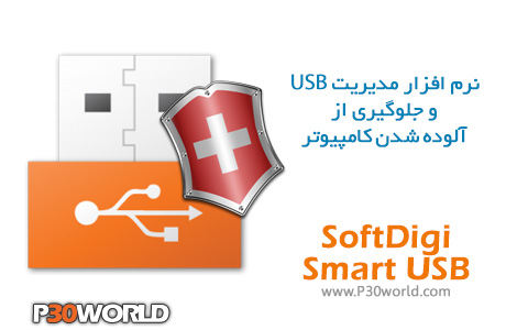 SoftDigi-Smart-USB