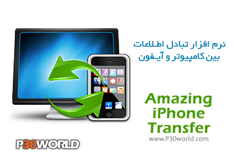 Amazing-iPhone-Transfer