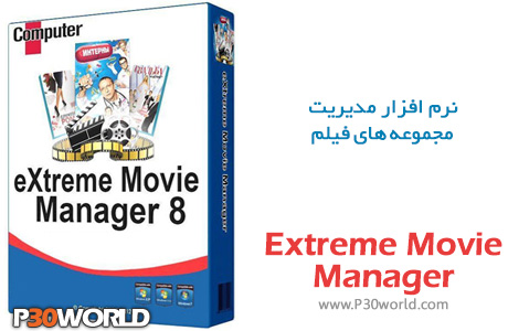 Extreme-Movie-Manager