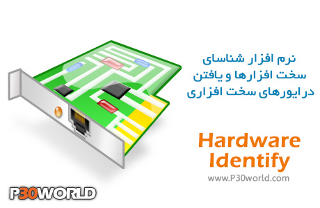 Hardware-Identify