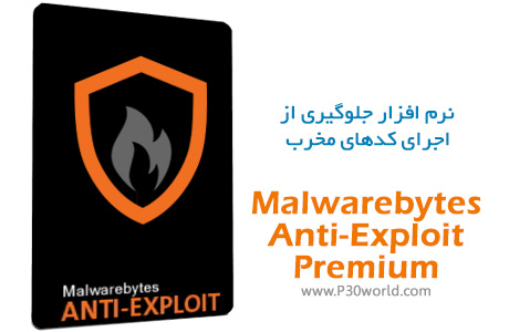 Malwarebytes-Anti-Exploit-Premium
