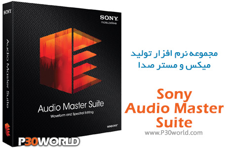 Sony-Audio-Master-Suite