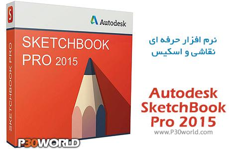 Autodesk-SketchBook-Pro-2015