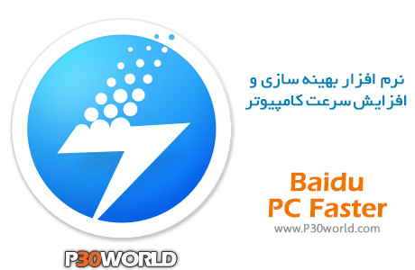 Baidu-PC-Faster