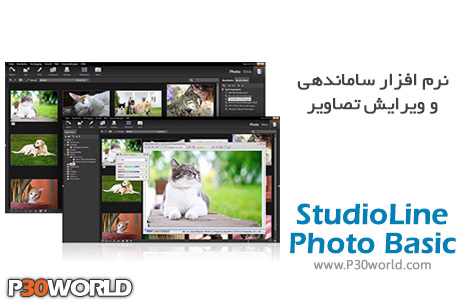 StudioLine-Photo-Basic
