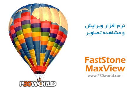دانلود FastStone MaxView 3.0 – نرم افزار مشاهده تصاویر و عکس های دیجیتالی