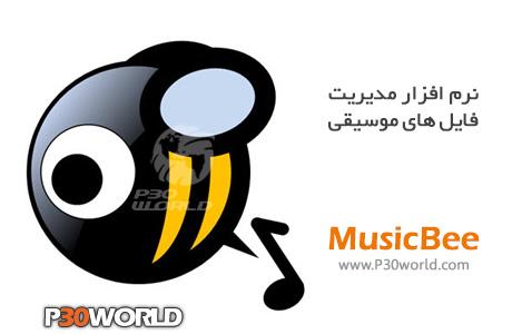 دانلود MusicBee 3.1.6454 – نرم افزار دسته بندی و ساماندهی موزیک ها