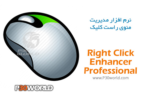 Right-Click-Enhancer-Professional