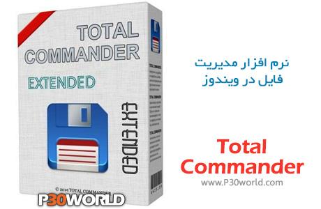 نرم افزار مدیریت فایل