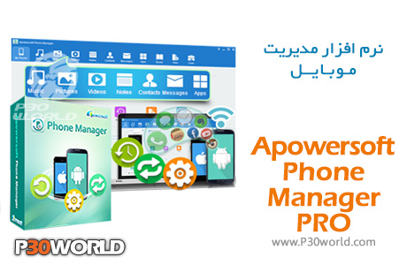 Apowersoft-Phone-Manager-PRO