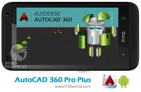 AutoCAD-360-Pro-Plus