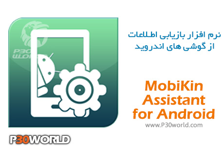 MobiKin-Assistant-for-Android