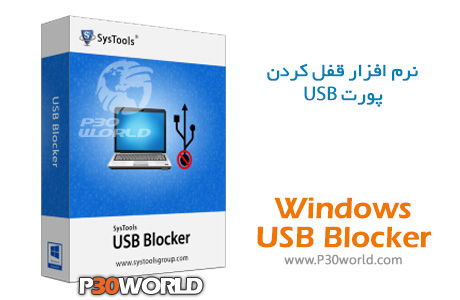 Windows-USB-Blocker