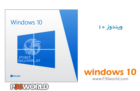 windows10 ویندوز 10