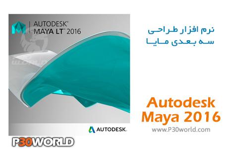 Autodesk-Maya-2016