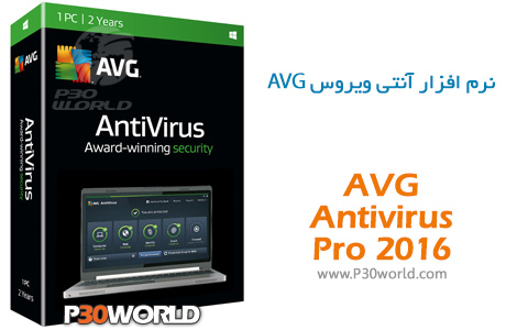 AVG-Antivirus-Pro-2016
