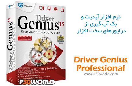 Driver-Genius-Professional