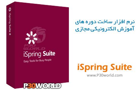 iSpring-Suite
