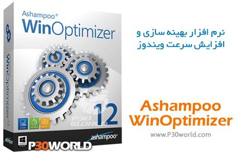 Ashampoo-WinOptimizer