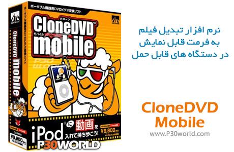 CloneDVD-mobile