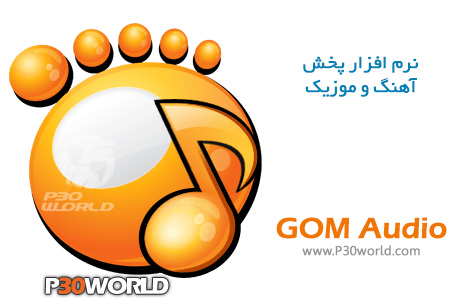 دانلود GOM Audio 2.2.1.0 – نرم افزار پخش آهنگ و موزیک