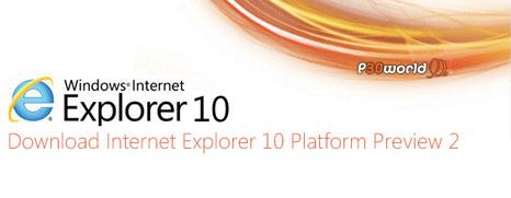 دانلود Internet Explorer 10.0 (Platform Preview 2) - نسخه آزمایشی از جدیدترین ویرایش مرورگر مطرح این