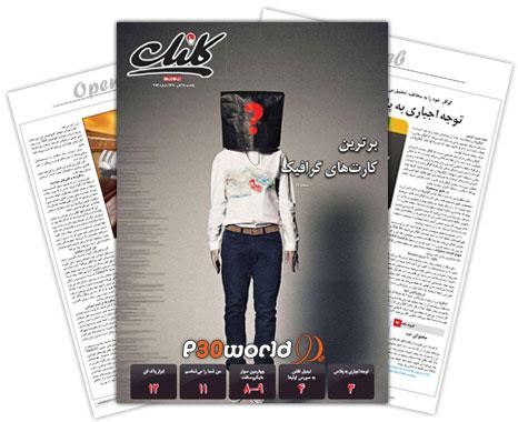 هفته نامه کلیک شماره 353 – ضمیمه روزنامه جام جم
