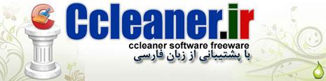 نسخه فارسی نرم افزار Ccleaner v2.21 برای پاک سازی و بهینه سازی کامپیوتر نرم افزار