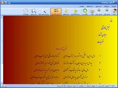 گنجور رومیزی نسخه 1.7، نرم افزار رایگان اشعار پارسی